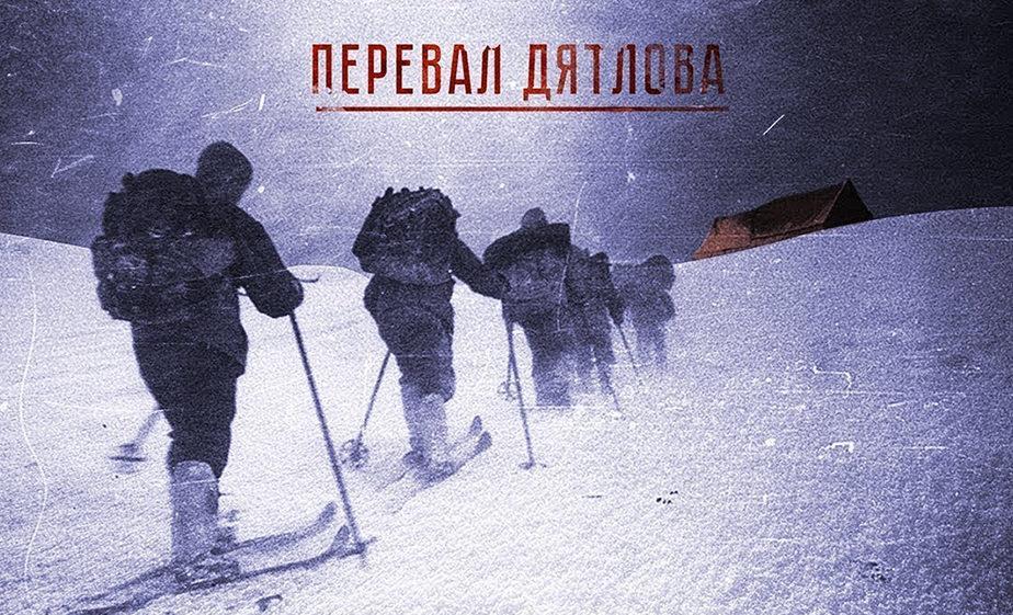 Сериал «Перевал Дятлова»-2020