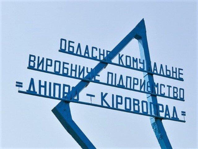 «Дніпро-Кіровоград» проинспектируют и пересмотрят тарифы на воду