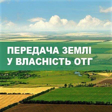 Кіровоградщина – у лідерах з передачі землі громадам