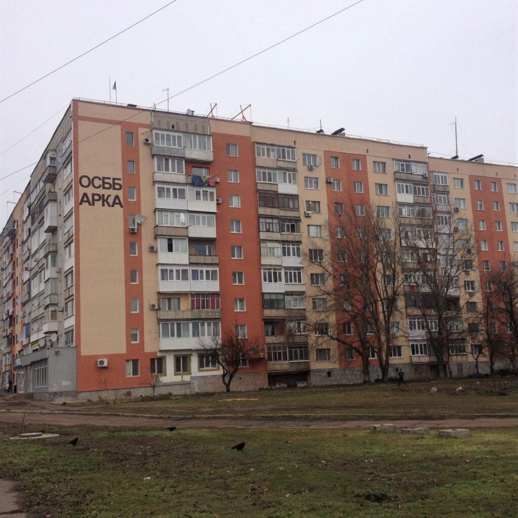 ОСББ «Арка»: історія лідера