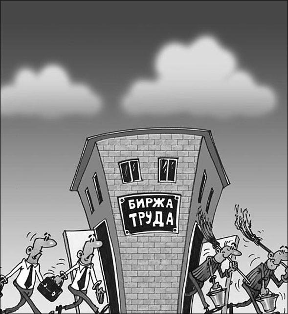«Черная биржа»