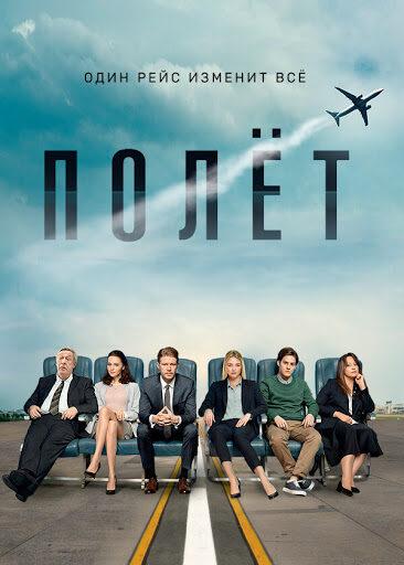 Сериал «Полет» (2020)