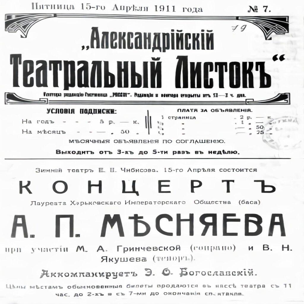 Первая театральная газета в провинции
