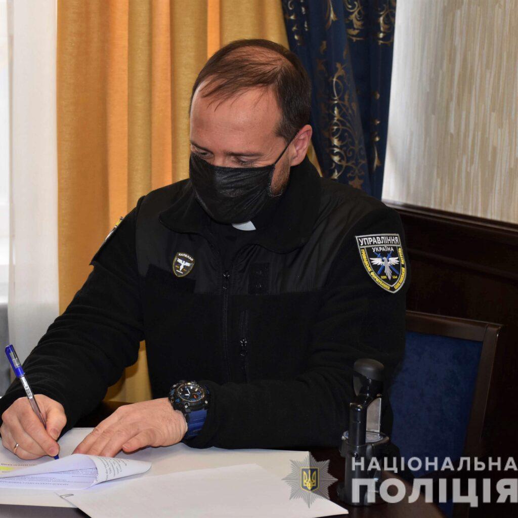 Поліція підписала меморандум з капеланами