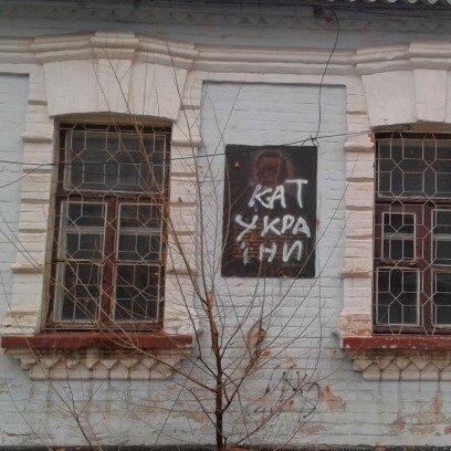 Демонтують меморіальну дошку Примакову