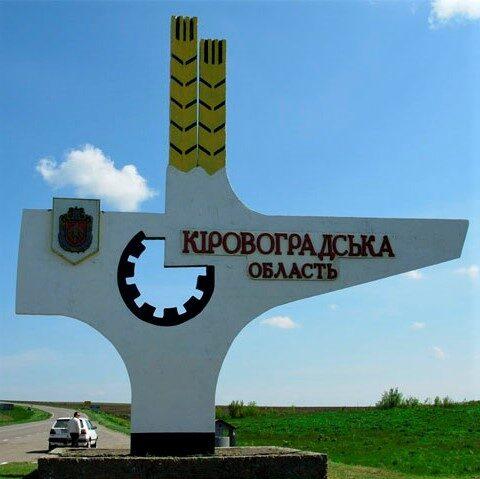 Кіровоградщина – у переліку областей із найменшою кількістю жителів