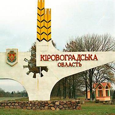У Кіровоградській області – найнижчі зарплати