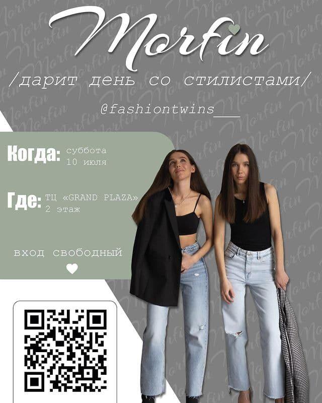 Morfin showroom дарит день со стилистами!