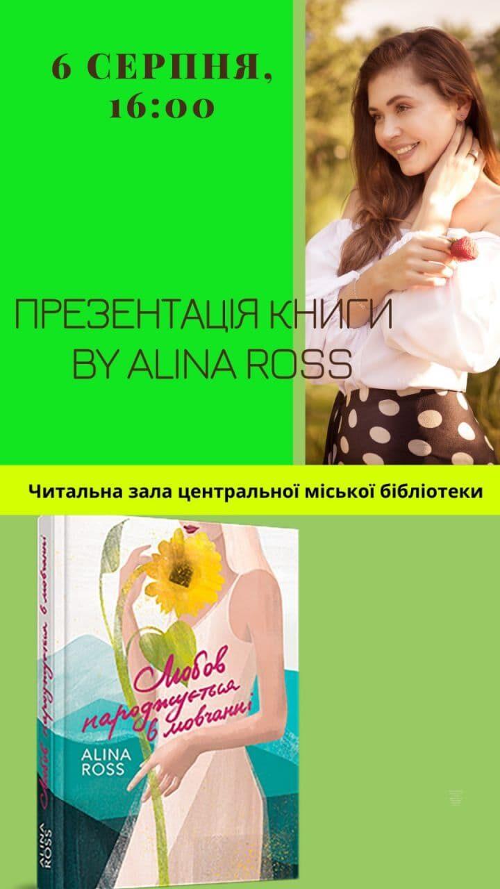 Журналістка і телеведуча з Олександрії презентує свою четверту книгу